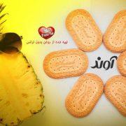 بیسکویت با طعم آناناس